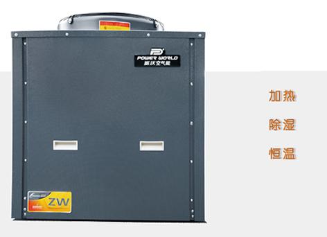 常温空气能热水机组