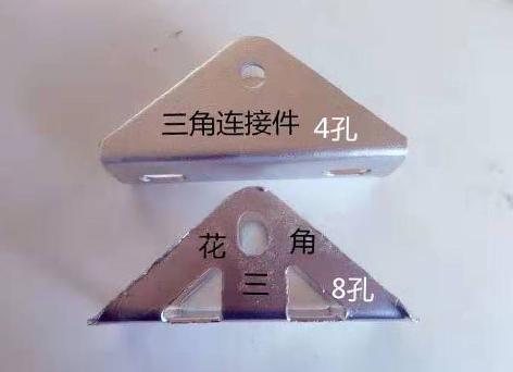光伏支架三角连接件