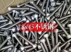 不锈钢螺钉